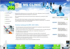 MS CLINIC